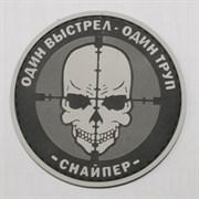 Шеврон на липучке Снайпер PVC