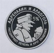 Шеврон на липучке Адреналин и Алкоголь PVC