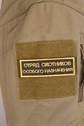 Шеврон на липучке Отряд охотников особого назначения