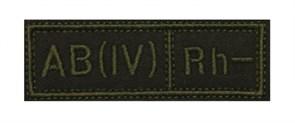 Шеврон на липучке группа крови АВ (IV) RH(-)