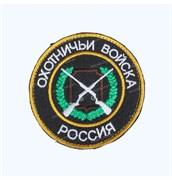 Шеврон на липучке Охотничьи войска. Россия
